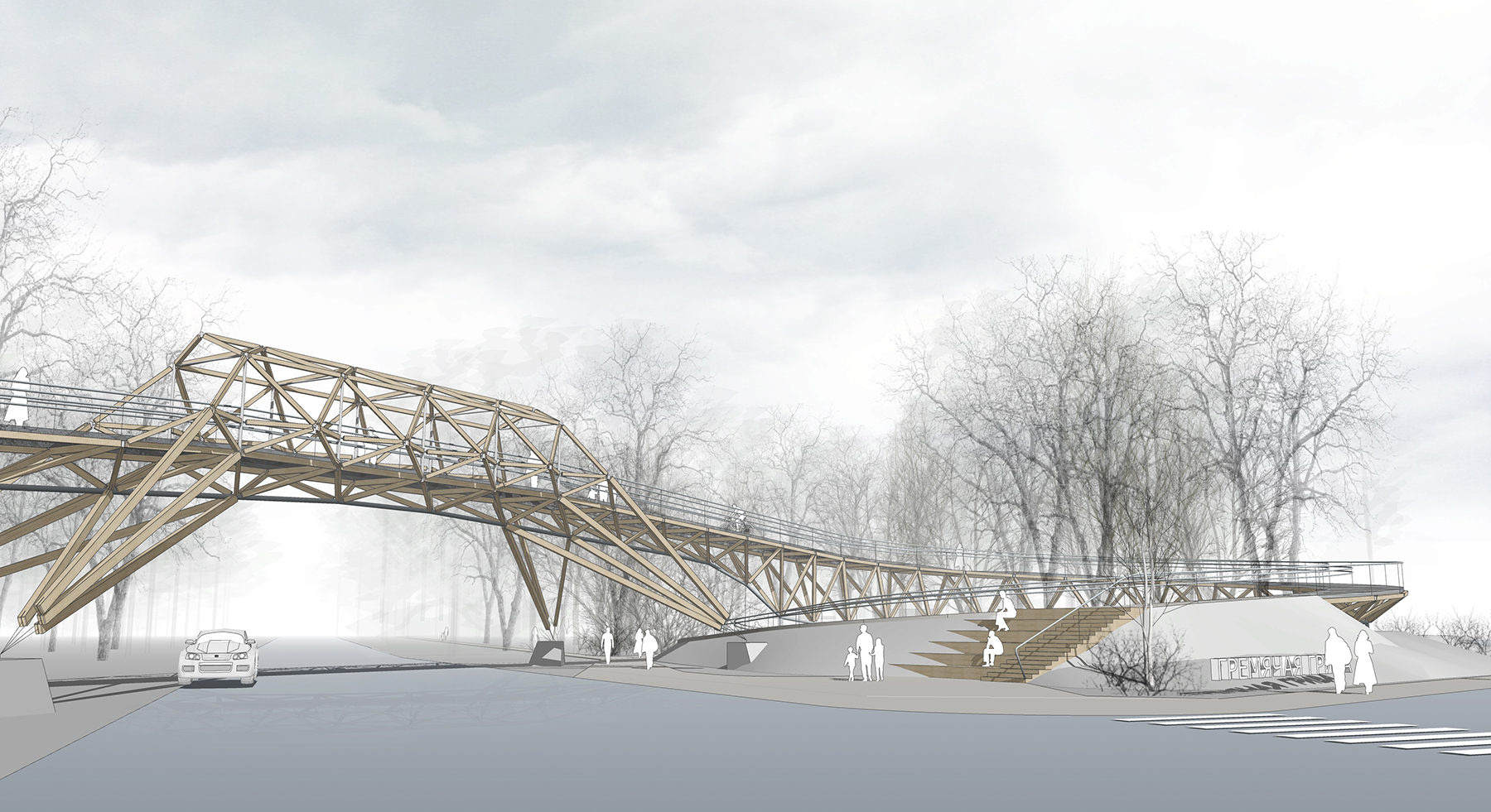 CONCEPT OF A PEDESTRIAN BRIDGE IN ECO-PARK / KRASNOYARSK, SIBERIA